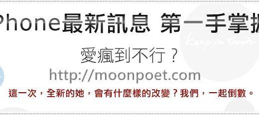 iphone5預購時間通知服務 中華電信搶先開跑