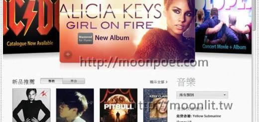 itunes繁體中文版下載最新版11.0 iPhone必備程式