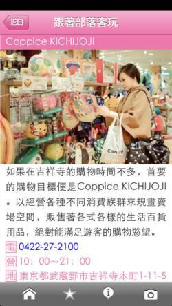 japan_campaign_guidebook_5