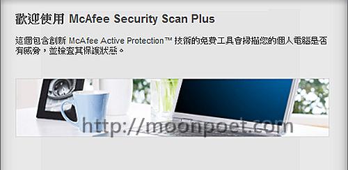 免費防毒軟體下載2012 McAfee Security Scan Plus