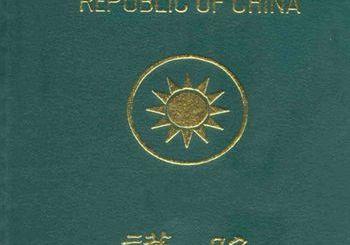辦護照要準備什麼2013
