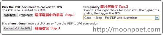 pdf轉jpg 免安裝軟體線上轉檔 - pdf2jpg.net