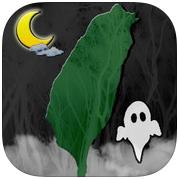 鬼月夜遊景點介紹 APP - 夜遊台灣