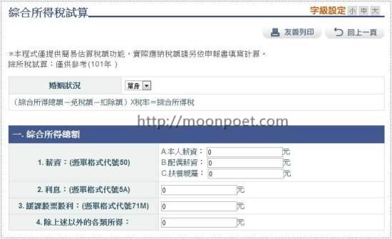 綜合所得稅試算表 2013 國稅局