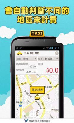 taxi_meter_002