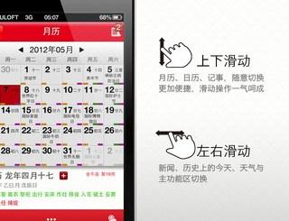 手機萬年曆查詢 | 農民曆2012查詢app
