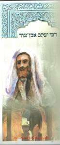 רבי יעקב אבן צור
