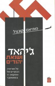 גהאד ושנאת היהודים