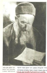רבי יעקב אבן עטר