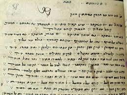 רבי דוד חסין על העיר טבריה