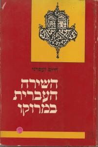 השירה העברית במרוקו