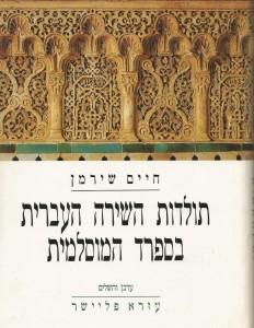תולדות השירה העברית בספרד המוסלמית