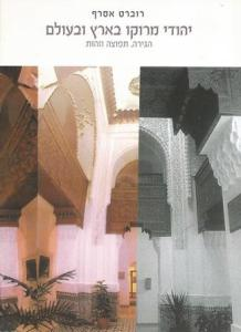 יהודי מרוקו-רוברט אסרף