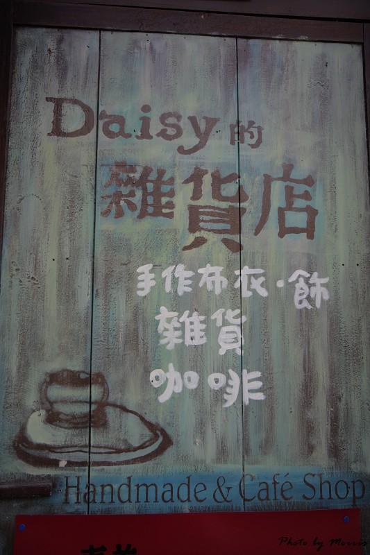 Daisy 的雜貨店 (34)