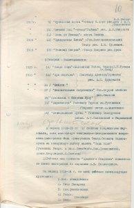 РГАЛИ, фонд 2030, опись 1, ед. хр. 240, лл. 7, 8, 9, 10, 11, 12, 13.