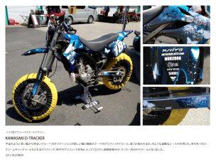 KAWASAKI D-TRACKER Graphic Decal Design