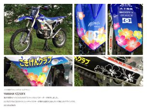 YAMAHA YZ250FX Graphic Decal Design