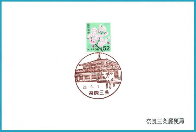 20160901-sanjo