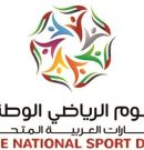 #UAE_Unites_Us: UAE National Sports Day 2015