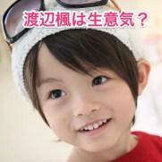 渡辺楓(わたなべかえで)くんの顔じゃんけんが嫌い?出身と年齢は?