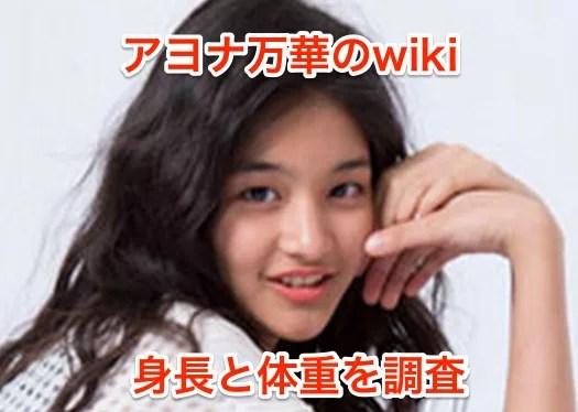 FOSTER Management Office%EF%BD%9CArtists アヨナ万華は福岡の中学生。身長は162で今後に期待