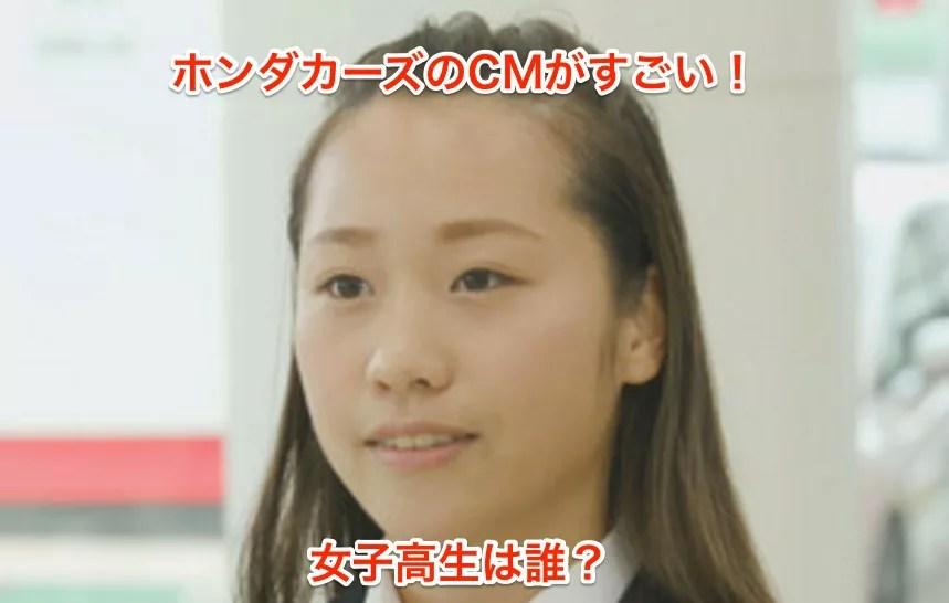ホンダカーズCMの女子高生_女優_は誰?東京_南関東_で話題!