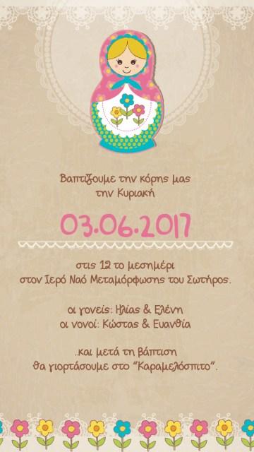 Προσκλητήριο για κορίτσι.