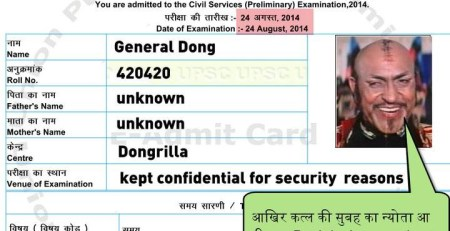 General Dong's UPSC hallticket