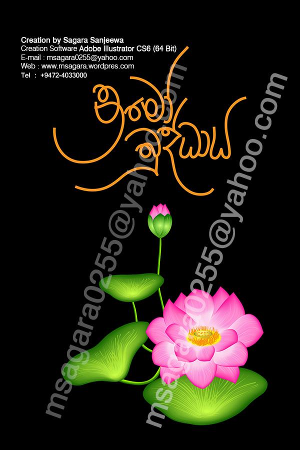 Wesak Wallpaper Hd Sri Lankan Art Just Another Wordpress Com Weblog