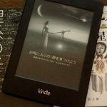 4日間限定のKindleサマーセール、Kindleが3,980円は終了しました。