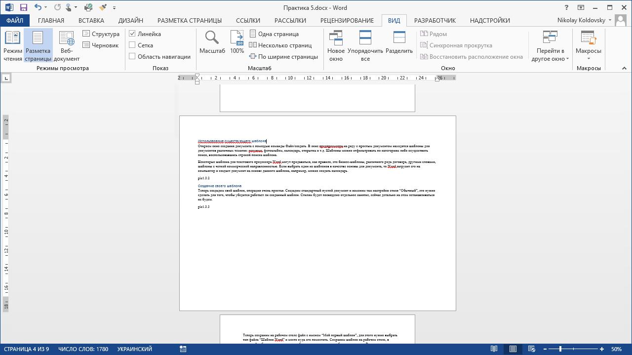 Как в ворде сделать на одной странице несколько страниц в