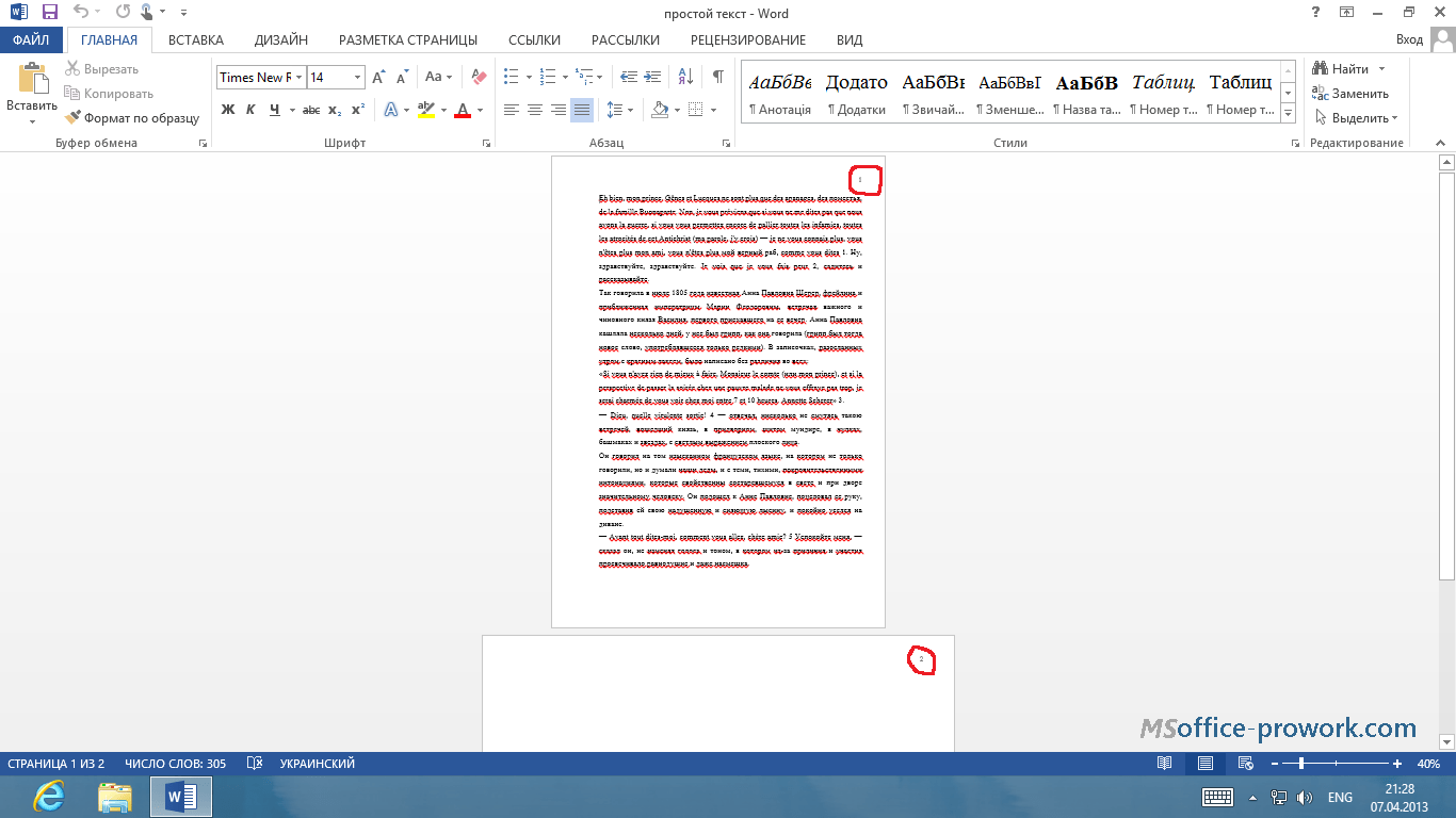 Как сделать нумерацию страницы не с первой страницы в ворде
