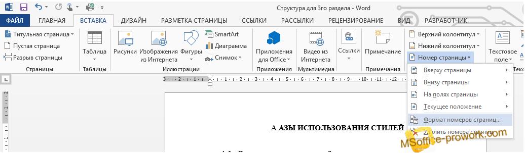 Ворд как сделать номера страниц справа