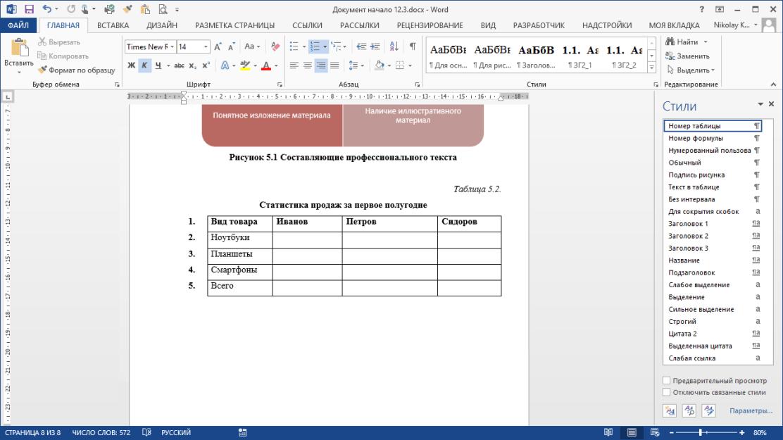 Как в ворде сделать в таблице невидимые границы 163