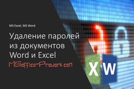 Удаление паролей из документов Word и Excel