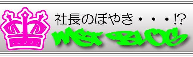 MSTのブログ