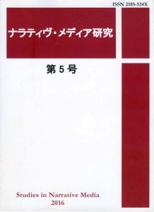 ナラティヴ・メディア研究vol.5