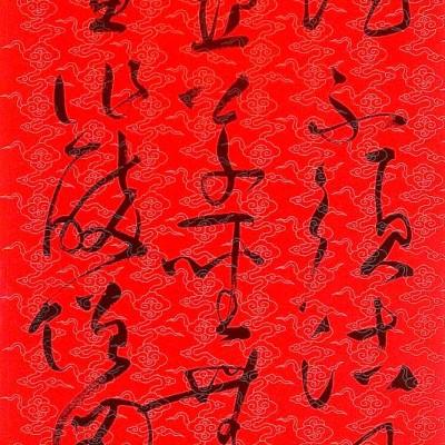 Su Shi inscription on Huai Su's cursive script calligraphy