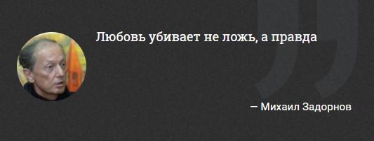 """""""Любовь убивает не ложь, а правда"""". 10 легендарных цитат Михаила Задорнова"""