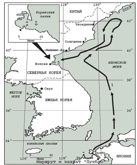 ВМФ США, корабль-шпион, плен