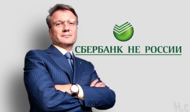 Сбербанк финансирует АТО и блокаду Крыма
