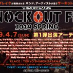 『KNOCKOUT FES 2019 spring』第1弾発表にatelier room、いつまでもそのテンポで、O's-age、A11yourDays、toitoitoi、the paddles、レイラなど46組