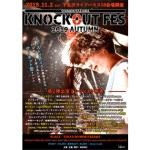 『KNOCKOUT FES 2019 autumn』第2弾発表にアイラヴミー、宇宙団、カトキット、ニアフレンズ、Mellow Youth、ユレニワなど計31組追加