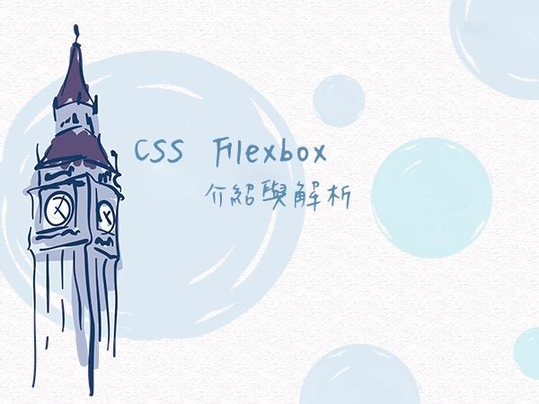 CSS Flexbox 介紹與解析
