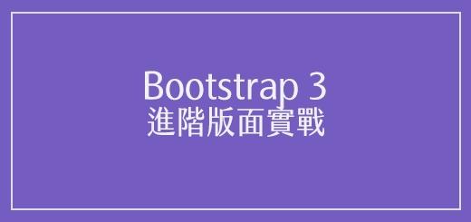 bootstrap-adv