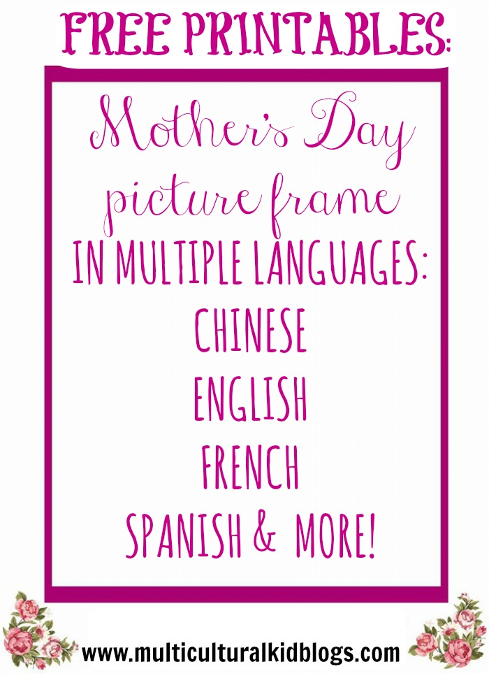 Free Multilingual Printable Mother\u0027s Day Picture Frame