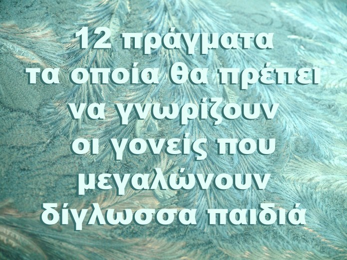 12 things parents of bilingual children need to know - Greek
