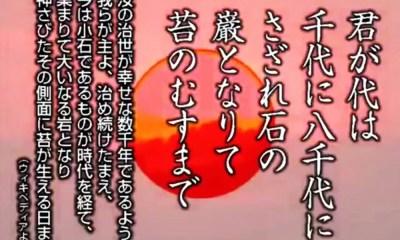 Hino Nacionl do Japão (Imagem: Reprodução/YouTube)