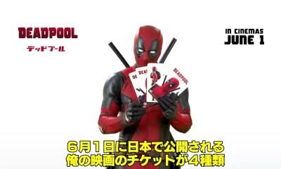Filme Deadpool (Foto: Reprodução/Edçião de montagem Mundo-Nipo)