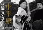 Mostra de Cinema Japonês: Especial Ko Nakahira (Foto: Divulgação)